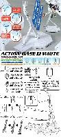 バンダイ プラモデル アクションベース 1 ホワイト