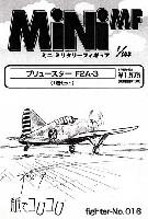 紙でコロコロ1/144 ミニミニタリーフィギュアブリュースター F2A-3