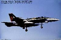 マイクロエース1/144 HG ジェットファイターシリーズF/A-18C VFA-27 ロイヤル・メイセス 1999 (3機セット)