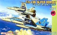 ドラゴン1/144 ウォーバーズ (プラキット)F/A-18F スーパーホーネット VFA-213 ブラックライオンズ (2機セット)