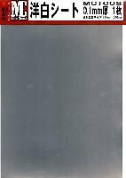 洋白シート (0.1mm厚・1枚入)
