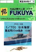 日本海軍 重巡用 20cm砲砲身 (10本)