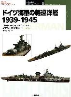 大日本絵画世界の軍艦 イラストレイテッドドイツ海軍の軽巡洋艦 1939-1945
