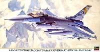 F-16CJ ファイティング ファルコン 79周年記念塗装機