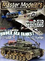 芸文社マスターモデラーズマスターモデラーズ Vol.44 (2007年4月)