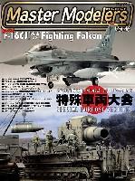 芸文社マスターモデラーズマスターモデラーズ Vol.46 (2007年6月)