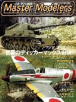 芸文社マスターモデラーズマスターモデラーズ Vol.48 (2007年8月)
