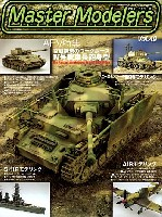 芸文社マスターモデラーズマスターモデラーズ Vol.49 (2007年9月)