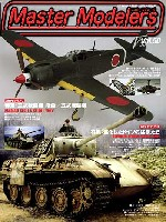 芸文社マスターモデラーズマスターモデラーズ Vol.50 (2007年10月)