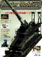 芸文社マスターモデラーズマスターモデラーズ Vol.51 (2007年11月)