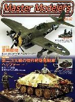 芸文社マスターモデラーズマスターモデラーズ Vol.52 (2007年12月)
