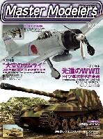 芸文社マスターモデラーズマスターモデラーズ Vol.53 (2008年1月)