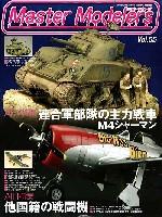 芸文社マスターモデラーズマスターモデラーズ Vol.55 (2008年3月号)