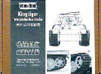 キングタイガー 後期型用 キャタピラ