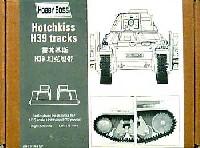 ホビーボス1/35 キャタピラホチキス H39用 キャタピラ