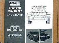 ホビーボス1/35 キャタピラクロムウェル戦車用 キャタピラ