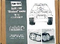 Sd.Kfz.184 エレファント 用 キャタピラ
