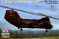 ホビーボス1/72 ヘリコプター シリーズCH-46D シーナイト