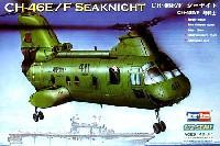 ホビーボス1/72 ヘリコプター シリーズCH-46E/F シーナイト