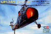ホビーボス1/72 ヘリコプター シリーズUH-34A チョクトー