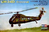 ホビーボス1/72 ヘリコプター シリーズUH-34D チョクトー