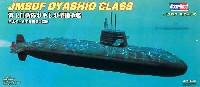 ホビーボス1/700 潜水艦モデル海上自衛隊 おやしお型 潜水艦