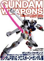 ホビージャパンGUNDAM WEAPONS (ガンダムウェポンズ)ガンダムF91 & クロスボーン・ガンダム編