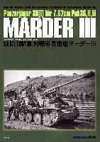 Sd.Kfz.139/138 対戦車自走砲 マーダー3