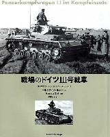 戦場のドイツ3号戦車