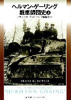 大日本絵画戦車関連書籍ヘルマン・ゲーリング戦車師団史 上巻