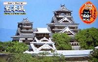 熊本城 (熊本城築城400年祭記念発売)