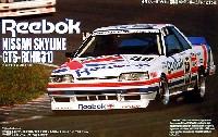 リーボック スカイライン GTS-R (HR31)