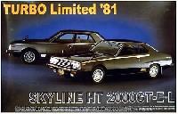 アオシマ1/24 ザ・スカイラインスカイライン HT 2000GT-E・L ターボ・リミテッド '81