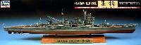 ハセガワ1/700 ウォーターラインシリーズ フルハルスペシャル日本海軍 重巡洋艦 足柄 フルハルバージョン