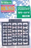 コトブキヤM.S.G プラユニット丸モールド 5