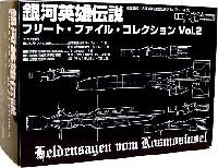 銀河英雄伝説 フリート・ファイル・コレクション Vol.2