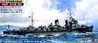 日本海軍 特型駆逐艦 響 1945 (最終時・フルハル仕様)