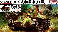 ファインモールド1/35 ミリタリー九五式軽戦車 ハ号 硫黄島