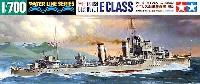 タミヤ1/700 ウォーターラインシリーズイギリス海軍 駆逐艦 E級