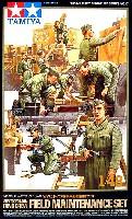 タミヤ1/48 ミリタリーミニチュアシリーズWW2 ドイツ戦車兵 野戦整備セット