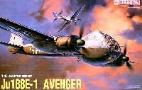 Ju188E-1 アベンジャー