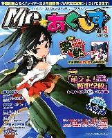 イカロス出版季刊 MCあくしずMC☆あくしず Vol.3