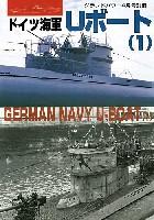 ドイツ海軍 Uボート (1)