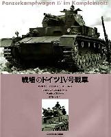 戦場のドイツ4号戦車