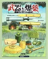 大日本絵画戦車関連書籍武器と爆薬 悪夢のメカニズム図解