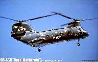 フジミ1/72 飛行機 (定番外)CH-46D ホテルカルフォルニア