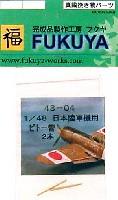 日本陸軍機用 ピトー管 2本セット