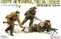 冬季装甲擲弾兵 バイキング師団 東部戦線 1943-45