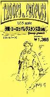 大戦 ヨーロッパ レジスタンス 2 (女性)