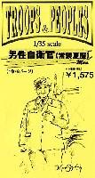 男性自衛官 (常装夏服)